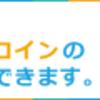 コインチェックの日本円出金が2月13日より再開!