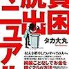【読書メモ】貧困脱出マニュアル