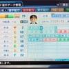172.リクエスト 趙春信選手 (パワプロ2018)