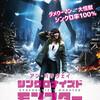 映画感想 - シンクロナイズドモンスター(2016)
