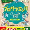 夏休みの自由研究 最新のトレンドは『プログラミング』!!ベスト10!!