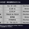 アーケードアーカイブス最新情報!『ビジランテ』『ピンボール(任天堂)』『Track &FIELD』『ウォータースキー』が発表!
