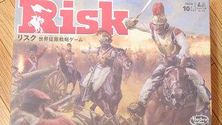 世界征服戦略ゲーム「Risk - リスク」を購入した!