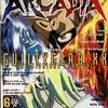 アルカディア 25 : アルカディア Vol.25 ( 2002 年 6 月号 )
