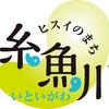 5月4日 糸魚川・ヒスイの日