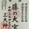 御朱印集め 三大神社(Sandaijinjya):滋賀