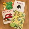 1歳児 あたたかい春にぴったりの絵本4冊