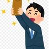 アジアで働く 日本の30代以上のベテラン社員 ボーナスいくら