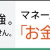 ファイナンシャルアカデミー「不動産投資の学校(入門編)」