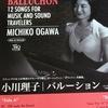 忖度するならこれを買え! 松下電器の、みチコちゃんジャズピアノアルバム「Balluchon・バルーション」がUHQCDで発売中!