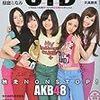 UTB(アップトゥボーイ) vol.196 2010年4月号 目次