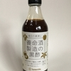 調剤薬局で買える「養命酒製造の黒酢」