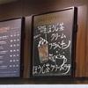 スタバ新作 ほうじ茶クリームラテ(中之島)
