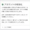 Googleアドセンスの審査が12日間届かないので問い合わせをした結果・・・【審査状況確認フォームは現在使えない!】