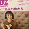 雑誌でてます。