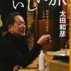 『おいしい旅 錦市場の木の葉丼とは何か』(太田和彦・著/集英社文庫)