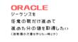 【Oracle】シーケンスを任意の数だけ進めて複数の連番を取得する(欠番を作る)