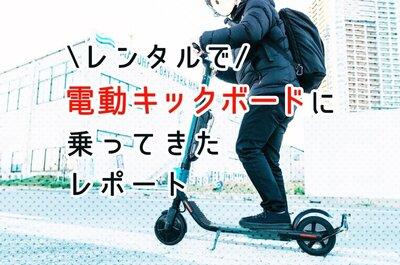 【レンタル電動キックボードを公道で7km乗ってきた!】これは普及しないだろうなというレポート