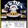 宇宙カレー 東京中目黒の間借りカレー屋さん 家庭的なスパイスカレー。