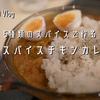 5種類のスパイスで作る 本格スパイスカレーとオシャレなお鍋