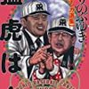ほりのぶゆきの爆笑野球(阪神?)漫画選集「猛虎はん」