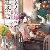 7/25「ニセモノ夫婦の紅茶店」2巻発売予定