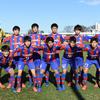 FC東京U18が日本一に輝く! 延長戦で長谷川が逆転ゴール/高円宮杯U-18チャンピオンシップ