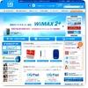 新生活にUQ モバイル、セットで期間限定WiMAX 2+ギガキャンペーン