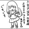 長女ちゃん、小学校初登校の様子。