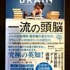 最新研究でわかった、脳を鍛えるのに最も簡単な方法。書籍「一流の頭脳」