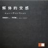 高柳昌行, 阿部薫: 解体的交感 (1970) ディスクユニオンの復刻レコード盤