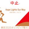 神奈川県内の公道での聖火リレー中止!(6月11日)