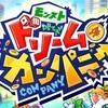 モンパニ 〜ゲームの紹介〜