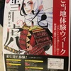 【上越市・高田】『雪花の虎』の展示会に行ってきました♪