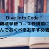 【全網羅】DiveIntoCode機械学習コース受講前に勉強しておきたいオススメ参考書をご紹介