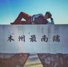 和歌山県の特徴を列挙する