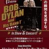 西城秀樹さんがカバーしたボブ・ディランの曲