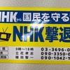 『NHK撃退シール』をもらう?!