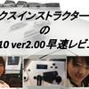 【ぷらNET通信】AE-10 ver2.00 早速レビュー【サックスインストラクター小松】