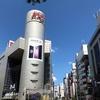 渋谷の5つの坂!全て坂の名前と場所が一致できたら凄いかも( *´艸`)