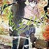オキシタケヒコ『筺底のエルピス3―狩人のサーカス―』