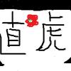 退屈な社会授業~NHK大河ドラマ『おんな城主 直虎』から学ぶ歴史の面白さ