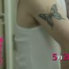 ドラマ『櫻子さんの足下には死体が埋まっている』6話あらすじ、ネタバレ!蝶形骨抜き取り犯人は左腕に蝶タトゥーがある男!原作・花房役は坂口健太郎?