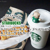 スタバ再販!即完売したリユーザブルカップ専用キャップ『リユーザブルカップ専用ドリンクホールキャップベアリスタ&リユーザブルカップ』 / Starbucks Coffee @全国