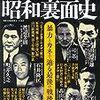 別冊宝島編集部『完全保存版 日本のヤクザ120人と昭和裏面史』