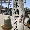 お城(広島城)の茶屋、大人のスィーツ「日本酒アイス」おいしいです。