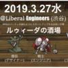 3.27(水)@リベラルエンジニアズ、RPG型のアイディアソン【ルゥィーダの酒場】開催!!!(なんだそりゃ?)