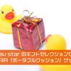 au star のギフトセレクションで西川エアーの「ポータブルクッション」をゲット。2年更新ギフト券を使ったから実質タダ!ラッキー♪