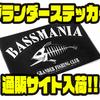 【バスマニア×グランダー武蔵】スケルトンルアーデザインの「グランダーステッカー」通販サイト入荷!