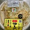 中華蕎麦とみ田監修ワシワシ食べる豚ラーメン(セブンイレブン)